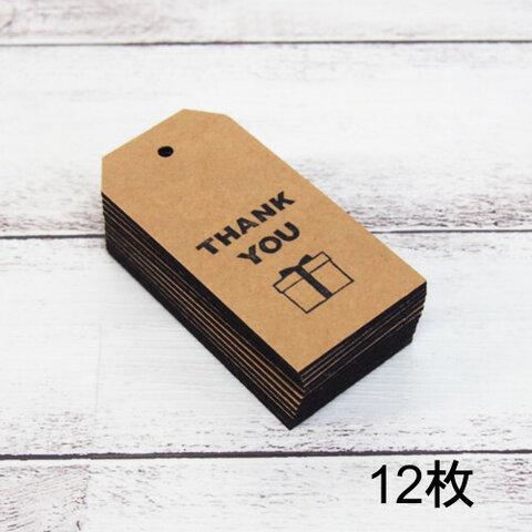 ギフトタグ Thank You プレゼント 12枚