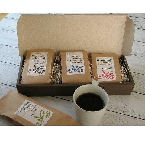 お中元・ギフトや手土産に 自家焙煎コーヒー3種詰め合わせ