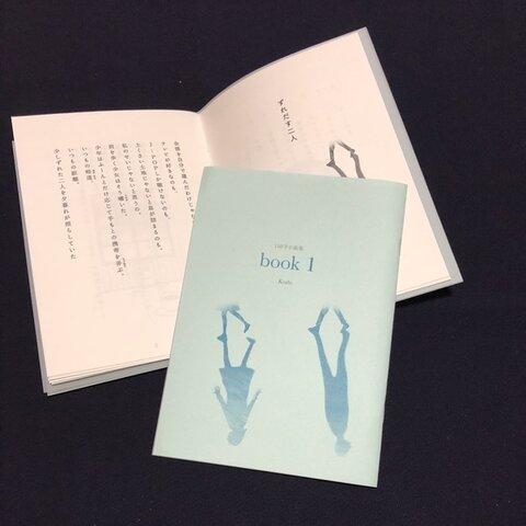 【140字小説集】kudo『book1』