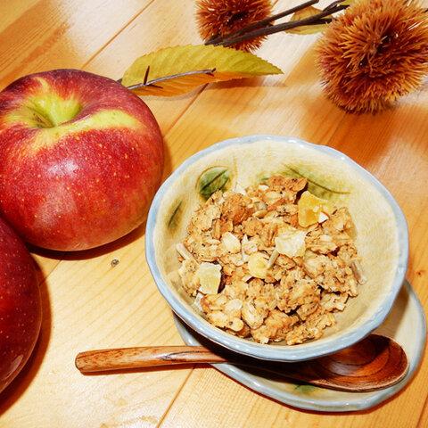 季節限定 秋のりんご紅茶 グラノーラ(10-11月限定)