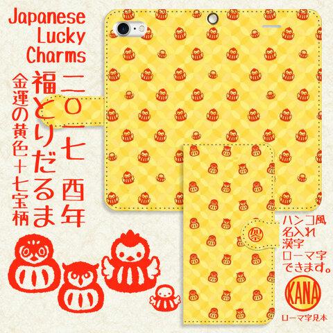 iPhone/Android  Lucky charm(七宝つなぎと酉だるま) 縁起物 金運 手帳型ケース