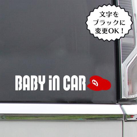 THE BABY IN CAR★ベイビーインカー★レッドバージョン★ツートンカラー★子供が乗っています★カッティングステッカー★切り文字ステッカー