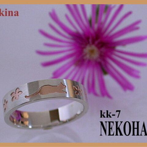 kk-7 猫シルエットリング(ネコ花-1) ピンクゴールドコーティング