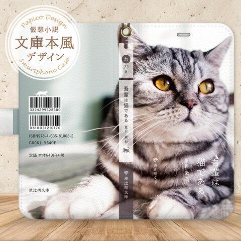 スマホケース 手帳型 猫