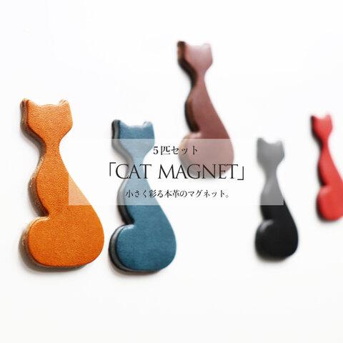 送料無料【5色セット】栃木レザーの猫マグネット