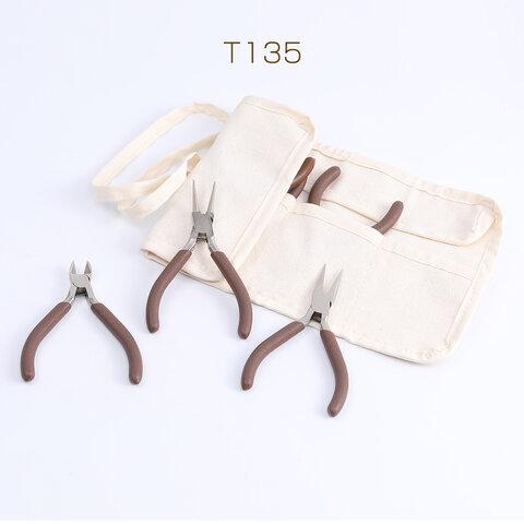 T135 1套 高品質アクセサリー工具セット 丸ヤットコ&平ヤットコ&ニッパー(1セット)