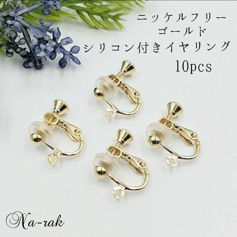 ニッケルフリー イヤリング シリコン付き 10個 # ゴールド イヤリング金具 ノンホール アレルギー対策 韓国製