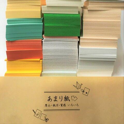 印刷屋さんのあまり紙  ▷名刺サイズ  60枚セット★ケース付き!