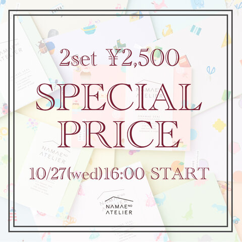 10/27〜10/31 SPECIAL SALE!