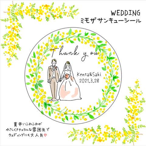♡サンキューシール♡ミモザWedding 名入れ 結婚式 プチギフト ウェディング