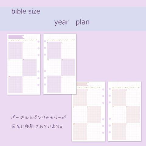 【バイブル】年間計画リフィル(yearplan)