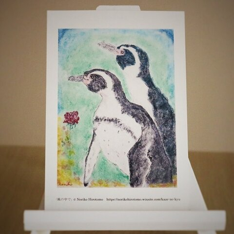 ペンギン応援 チャリティー・ポストカード2021