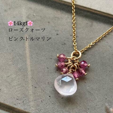 【14kgf】🌸秋桜畑を訪れて🌸宝石質ローズクォーツ、ピンクトルマリンのネックレス