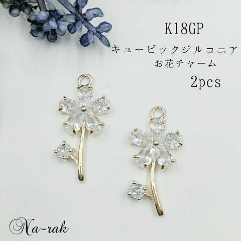 K18GP キュービックジルコニア お花 チャーム 2個 # ゴールド キラキラ ジルコニア  フラワー チャーム