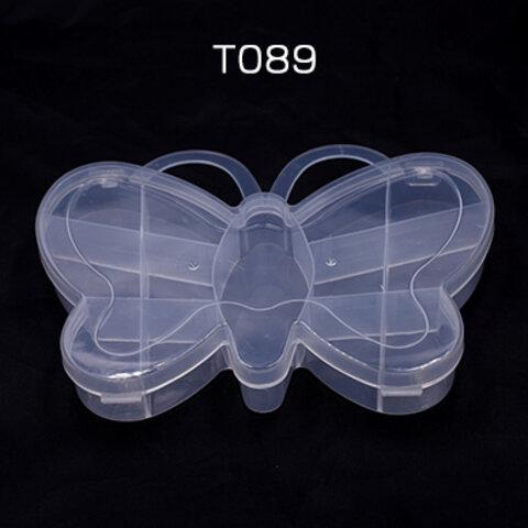 T089   3個   アクセサリーケース 蝶 18.5×15×2.5cm ※ネコポス不可 3×【1ヶ】