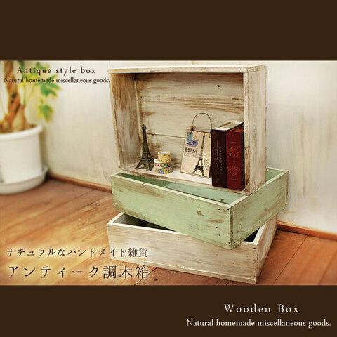 【送料無料】☆3点セット☆アンティーク風 ボックス 木製箱
