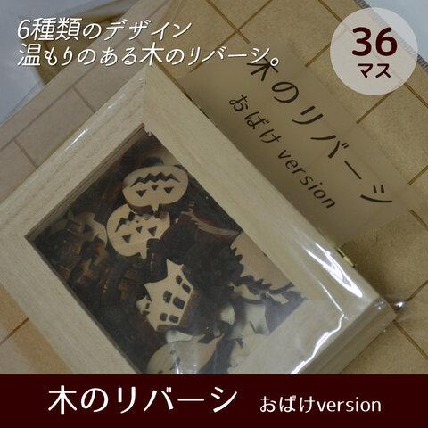 【木のぬくもりシリーズ】木のリバーシ36マス / おばけバージョン お子様へのプレゼントに!
