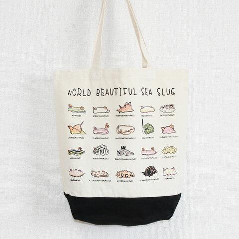 かわいいウミウシ トートバッグ