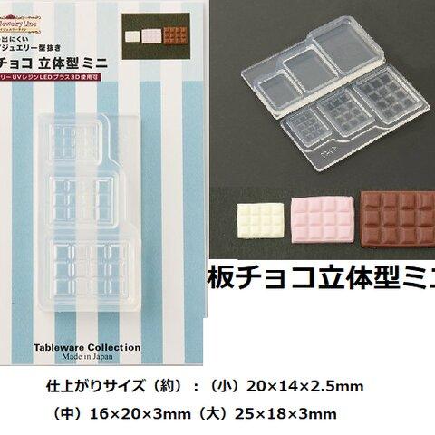 板チョコ立体型ミニ モールド/チョコ/ミニチュア/お菓子