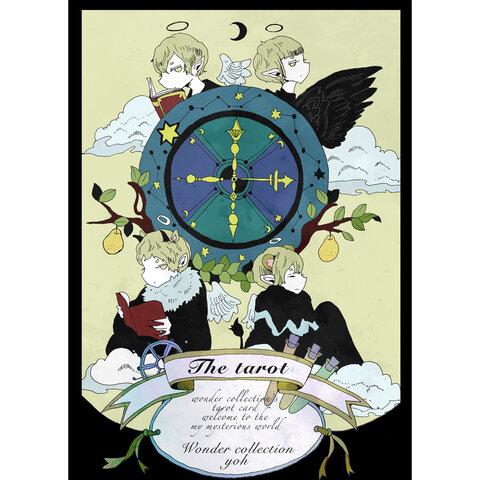 星の画集【タロットモチーフ】