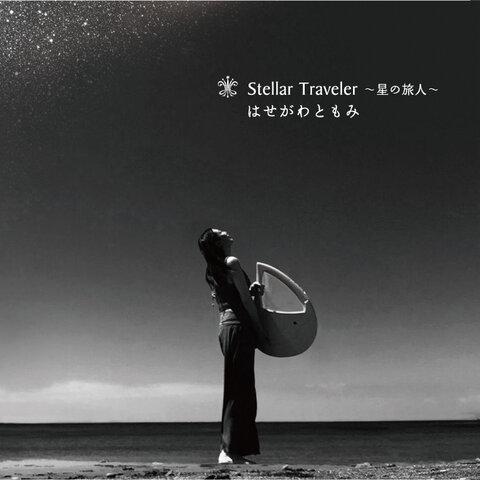 音楽CD「Stellar Traveler〜星の旅人〜」ライアー演奏 はせがわともみ