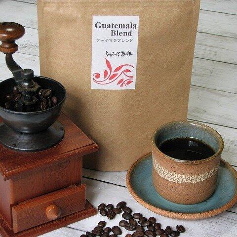 グァテマラ ブレンド 200g 自家焙煎コーヒー