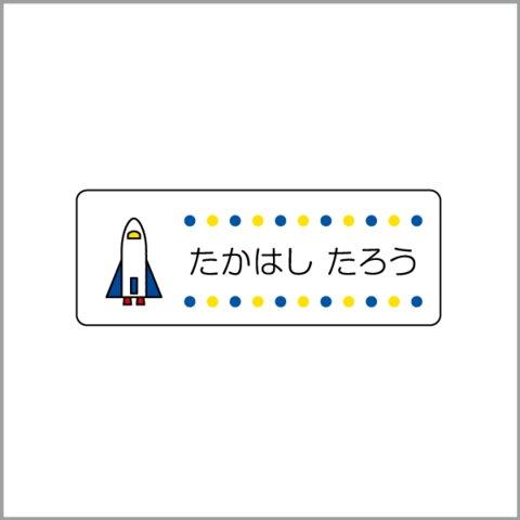お名前シール【 スペースシャトル 】防水シール/食洗機対応/Mサイズ