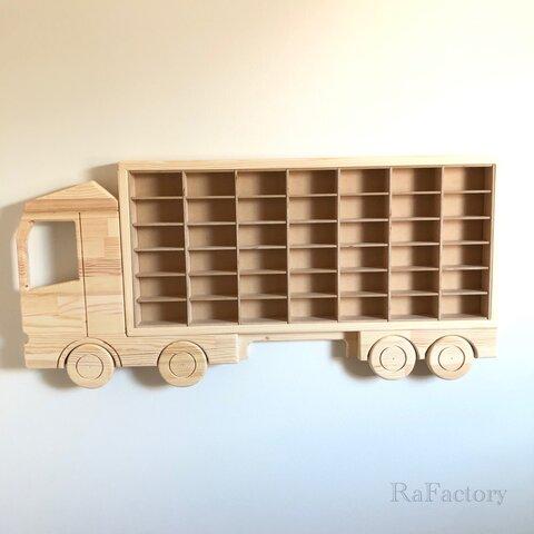 トミカ収納棚【トラックモチーフ】ディスプレイ棚 ◆受注生産