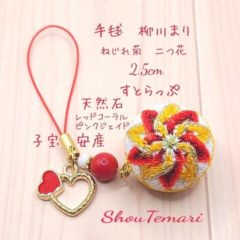 "No.375…手毬~柳川まり~〈ねじれ菊""二つ花〉天然石""すとらっぷ☆子宝~安産"