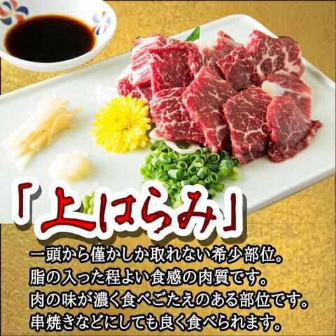 熊本直送高級肥後馬刺し「上ハラミ」おいしい醤油付き 脂の程よい旨味 国産