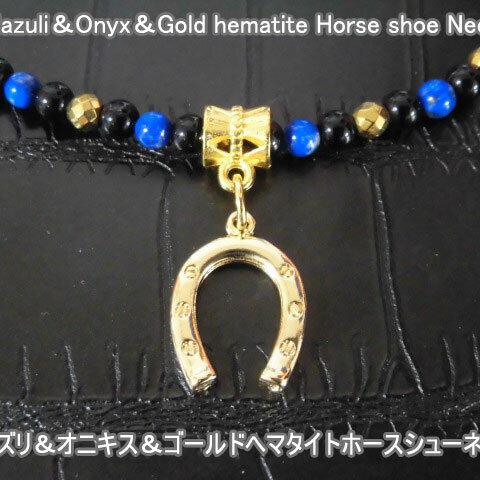 ☆ラピスラズリ&ゴールドヘマタイト ホースシュー(馬蹄)メンズ ネックレス☆幸運