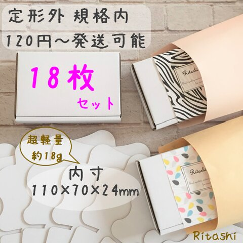 W18 ★白 最小 18枚 110×70×24mm★ 最小ダンボール箱 定形外郵便規格内 名刺サイズ