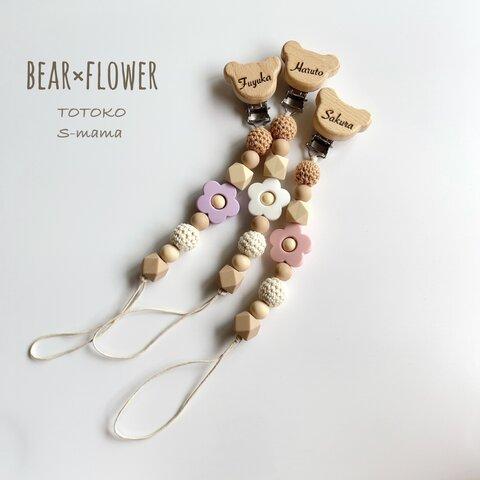 【bear×flower】おもちゃホルダー おしゃぶりホルダー