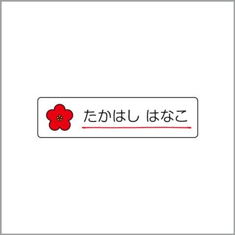 お名前シール【 うめの花 】防水シール/食洗機対応/Sサイズ
