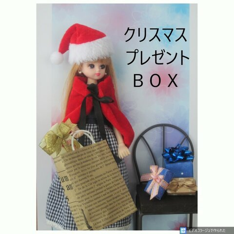ミニチュアプレゼントBOXセット・ミニチュア・ミニチュアプレゼント・ミニチュアプレゼントBOX・クリスマス・クリスマスプレゼント・りかちゃん・リカちゃん