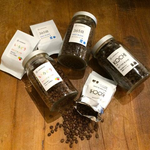 コーヒー飲み比べセット(3種のオリジナルブレンドコーヒー)