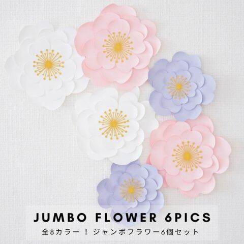 【全8カラー】ジャンボフラワー 単品6個セット 誕生日 結婚式 前撮り 飾り 飾り付け 1歳