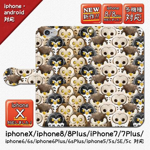★大人気!幸運のふくろう_iphone/android手帳型スマホケース/オススメ/梟/鳥/とり/かわいい/iphone7/iphone8/7plus/8plus