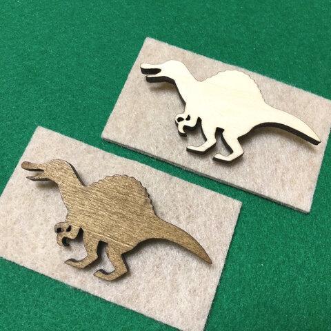 木のブローチ/スピノサウルス