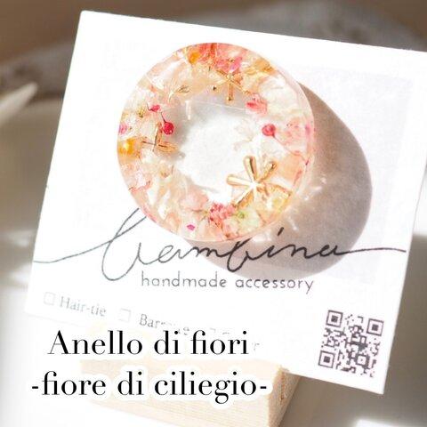 Anello di fiori -fiore di ciliegio- /   お花でリングを象ったレジンヘアゴム・ポニーフック