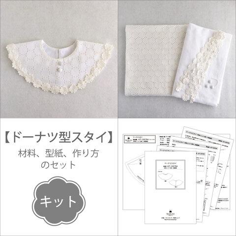 【キット】ドーナツスタイ(布地と型紙と作り方のセット)KIT-2007BA