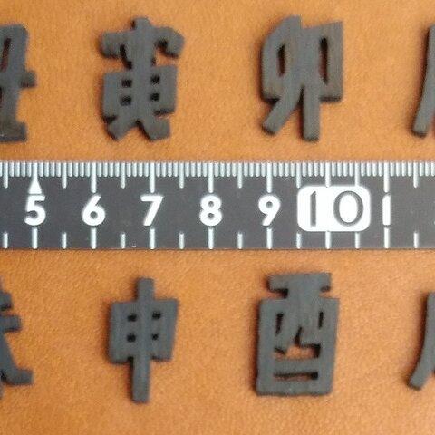 干支切文字 (立体文字)2cm