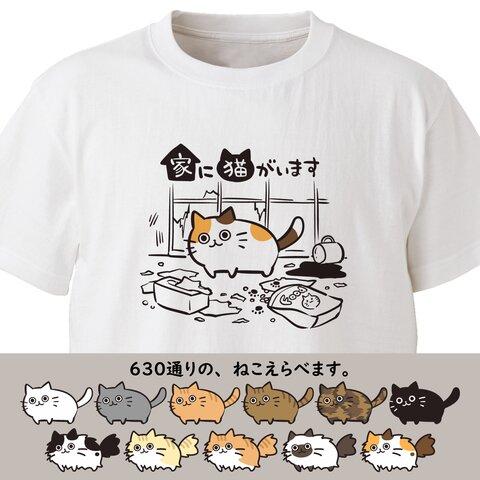 630通り!家に猫がいます【ホワイト】ekot Tシャツ 5.6オンス<イラスト:タカ(笹川ラメ子)>