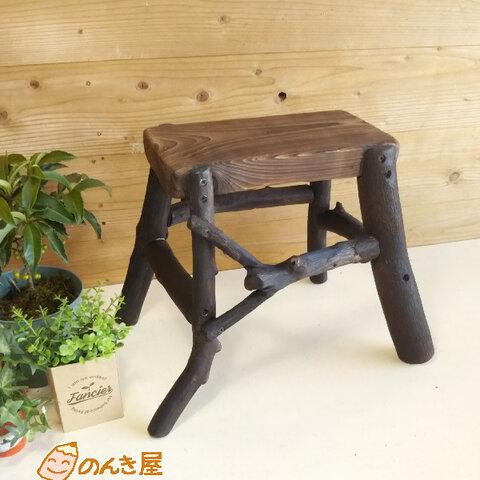 男前 飾り台 自然木スツール31