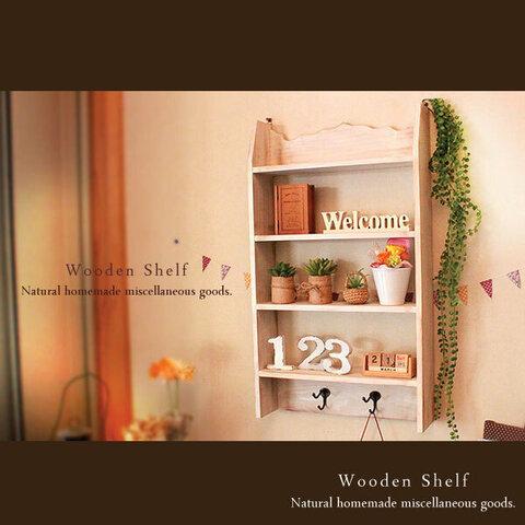 【送料無料】アンティーク風 アンティークフック付き シェルフ 木製 棚 ホワイト