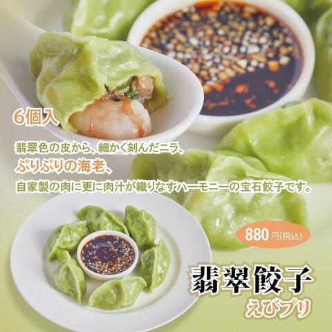 自慢茶軒tokyo--えびプリ翡翠餃子(冷凍) 6個入