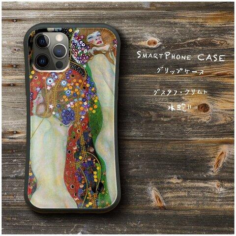 【 グスタフ クリムト 水蛇Ⅱ】スマホケース グリップケース 全機種対応 絵画 iPhone12 mini iPhone13ProMax バンパーケース