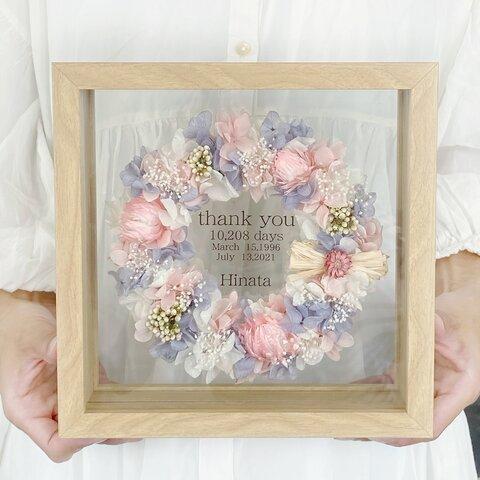 木製ガラスフレームリース モーヴラベンダー プリザーブドフラワー ドライフラワー 両親贈呈 ウェディング 子育て感謝状