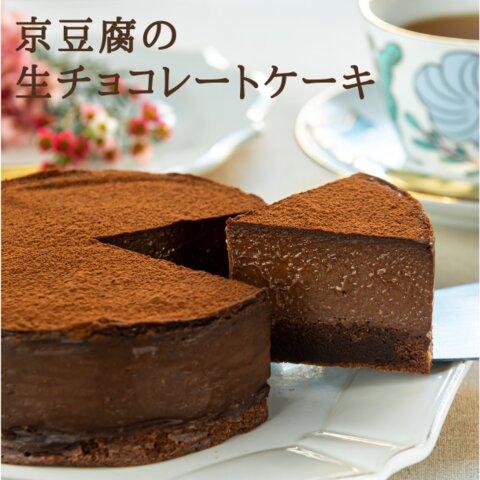 【グルテンフリー】京豆腐の生チョコレートケーキ【卵・乳・小麦・白砂糖不使用】