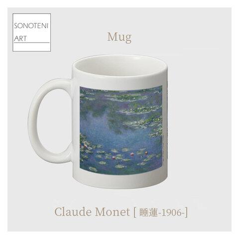 クロード・モネ 『睡蓮』(1906年) マグカップ 【名画 絵画 アート】【受注生産】